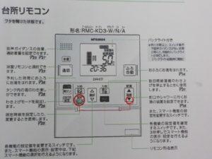 三菱 エコキュート 故障